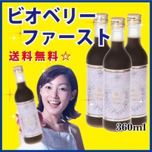 酵素ドリンク3本セット【BIO Berry Fast(ビオベ...