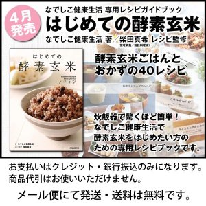 【新刊書籍】 はじめての酵素玄米(単行本128P)(メール便)の画像