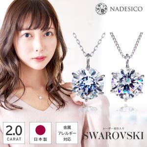 日本製 2.0カラット スワロフスキー ネックレス レディース シンプル 一粒 ダイヤモンド プラチ...