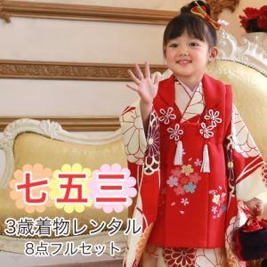 七五三 3歳 着物 レンタル 女の子 モダン 被布着物8点セット