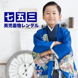 七五三着物レンタル 七五三 5歳 男の子用 羽織袴13点セット「青地に龍と宝」...