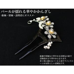 [かんざし レンタル]黒留袖にぴったりなかんざし[花とラインストーンとパール(黒)]〔消費税込み〕
