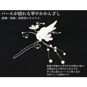 かんざし レンタル]振袖、黒留袖にぴったりなかんざし[蝶と桜と揺れるパール]〔消費税込み〕