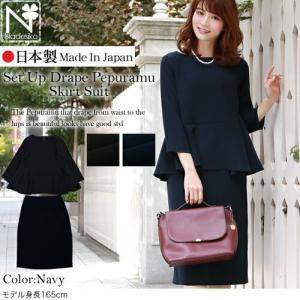 日本製セットアップスカートスーツ セットアップ 入学式 スーツ 母 母親 ママ  レディース 卒業式...
