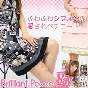 ●雑誌掲載の今年大人気ペチコート  上品キュートな甘いシフォンフリルの  ペチコートスカート♪  お...
