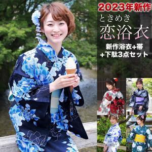 浴衣 セット レディース ときめき恋浴衣3点セット 古典柄 ...