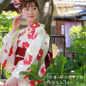 浴衣 セット レディース レトロ 高級綿浴衣3点セット「生成...