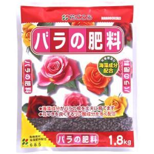 バラの肥料 1.8kg − 花ごころ|nadja