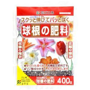 球根の肥料 400g − 花ごころ|nadja