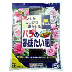 バラの熟成たい肥 5L − 花ごころ|nadja