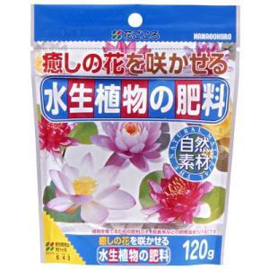 水生植物の肥料 120g − 花ごころ|nadja