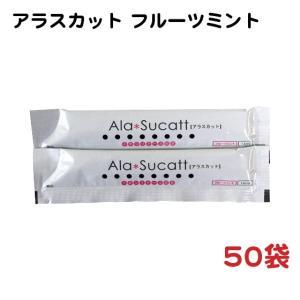 マウスウォッシュ アラスカット フルーツミント 50袋 − 昭和刷子 nadja