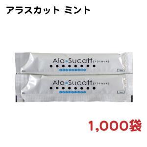 マウスウォッシュ アラスカット ミント 1,000袋 − 昭和刷子 nadja