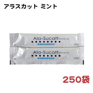 マウスウォッシュ  アラスカット ミント 250袋 − 昭和刷子 nadja