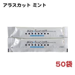 マウスウォッシュ アラスカット ミント 50袋 − 昭和刷子 nadja