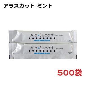 マウスウォッシュ アラスカット ミント 500袋 − 昭和刷子 nadja