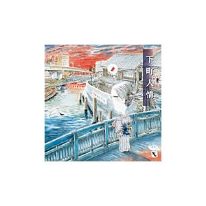 下町人情 / 演奏:野口武義と東京浪漫倶楽部|nadja