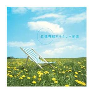 自律神経にやさしい音楽 / 演奏:広橋真紀子|nadja