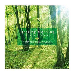 ヒーリング・モーニング 〜クラシック〜 / 演奏:ザグレブ・フィルハーモニー管弦楽団 ほか|nadja