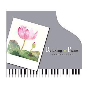 リラクシング・ピアノ コブクロ コレクション / 演奏:広橋真紀子・久米由基|nadja