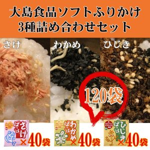 商品名:大島食品 ソフトふりかけ 3種セット 内容量:  ・さけぱっぱ:2.5g×40袋  ・ひじき...