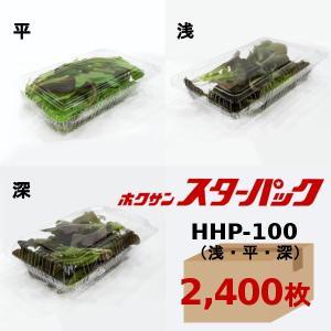 汎用フードパック スターパックHPP-100 平・浅・深 (19.2×12.3×3cm) 2,400枚 − 北原産業|nadja