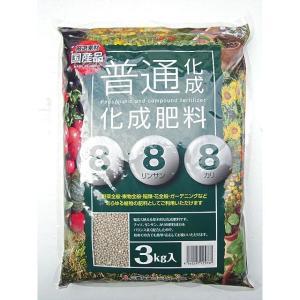 国産 普通化成 化成肥料 8-8-8 (3kg)|nadja