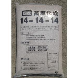 国産 高度化成 化成肥料 14-14-14 (20kg)|nadja
