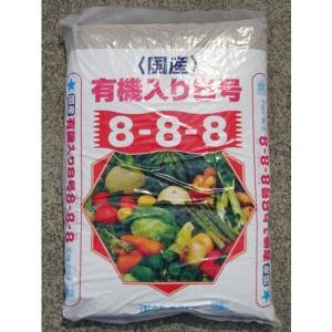 国産 有機入り8号 8-8-8 化成肥料 20kg|nadja