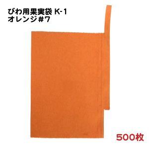 びわ用果実袋 K-1 オレンジ#7 房掛用 一重掛袋 500枚入 nadja