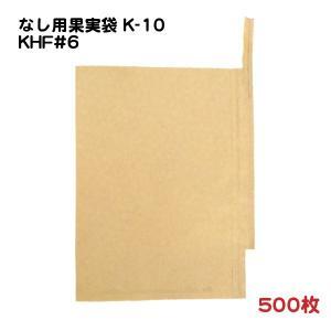 梨用果実袋 K-10 KHF #6 幸水・豊水用 一重掛袋 ...