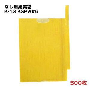 梨用果実袋 K-13 KSPW #6 二十世紀用 二重掛袋 ...