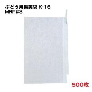 ぶどう用果実袋 K-16 巨峰・ピオーネ用 一重掛袋 500...