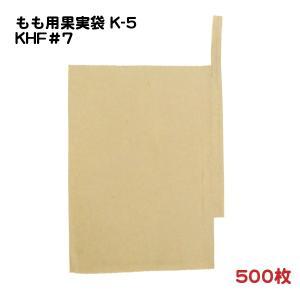 桃用果実袋 K-5 白桃・川中島用 一重掛袋 500枚入 nadja