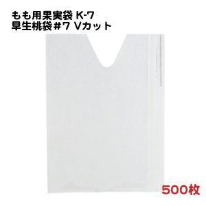桃用果実袋 K-7 早生桃袋#7 Vカット 大久保・早生桃用...