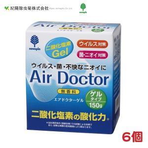 空間除菌 エアドクター ゲル 6個 − 紀陽除虫菊 nadja