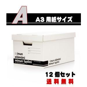 ミヌンボックス(MINUN BOX)A-Type (W32.3×D48.4×H25.6cm) 12個 − バンドー nadja