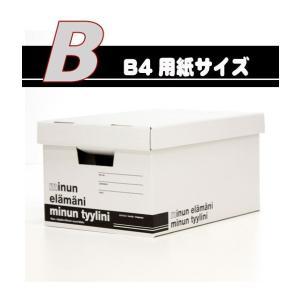 ミヌンボックス(MINUN BOX)B-Type (W29.5×D42.7×H22cm) − バンドー nadja