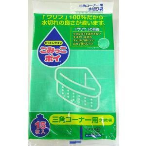 NEXTA 三角コーナー用水切りネット ごみっこポイM(255×170×135mm) 15枚入×100 − ネクスタ|nadja