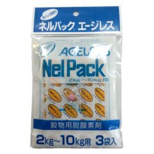 ネルパック専用エージレス 2〜10kg用 3個入 − 一色本店|nadja