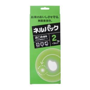 ネルパック おこめ保存 2kg用 3セット/箱 − 一色本店|nadja