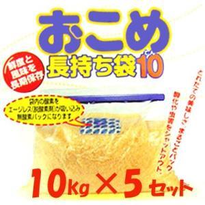 ネルパック おこめ長持ち袋10(テン) 10kg用 5セット − 一色本店