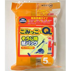 NEXTA そうじ機紙パック ごみっこQ 16社共通タイプ 5枚入×48 − ネクスタ nadja