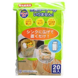 NEXTA 自立式紙製水切りゴミ袋 ごみっこポイ(200×130×90mm) 20枚入×60 − ネクスタ|nadja