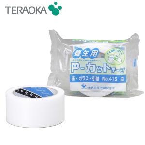 寺岡製作所 養生用 Pカットテープ 床・ガラス・引越し 50...