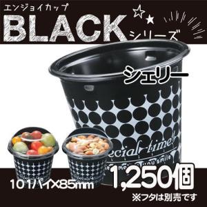 クリーンカップ 黒/シェリー 101パイ390B 本体 1,250個 − リスパック|nadja