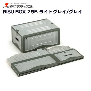 リスボックス 25B (455×322×206mm) − 岐阜プラスチック|nadja