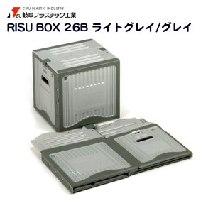 リスボックス 26B (322×300×310mm) − 岐阜プラスチック|nadja