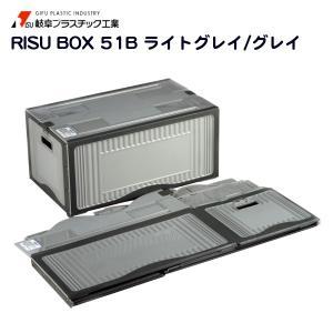 リスボックス 51B (602×352×280mm) − 岐阜プラスチック|nadja