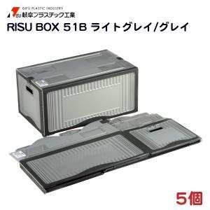 リスボックス 51B (602×352×280mm) 5個 − 岐阜プラスチック|nadja